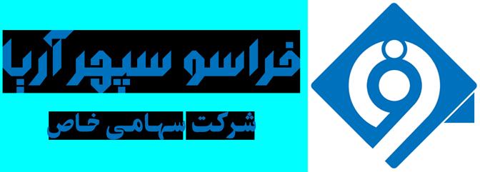 شرکت دانش بنیان فراسو سپهر آریا